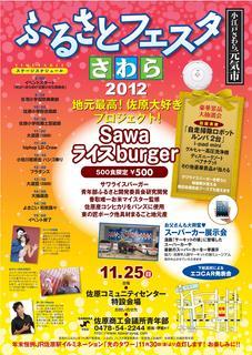 sawara-festa_2012_A3_01.jpg
