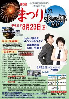 道の駅ポスター2015-G-6 (1).jpg